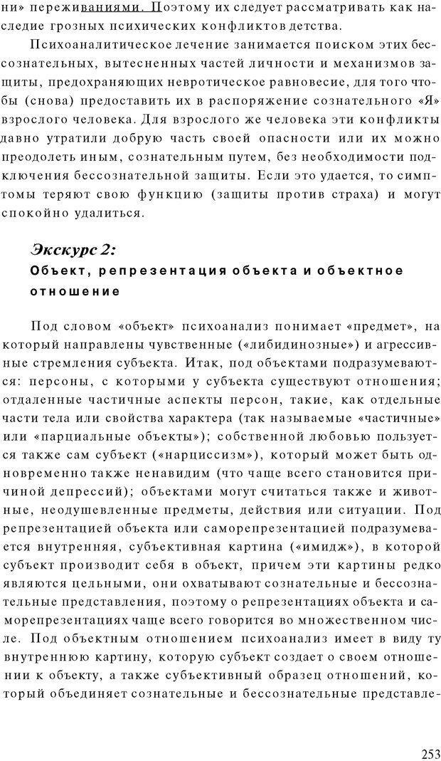 PDF. Психоаналитическая педагогика. Фигдор Г. Страница 252. Читать онлайн