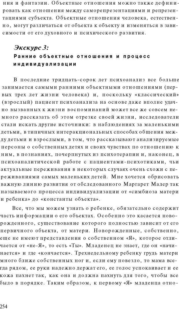 PDF. Психоаналитическая педагогика. Фигдор Г. Страница 253. Читать онлайн