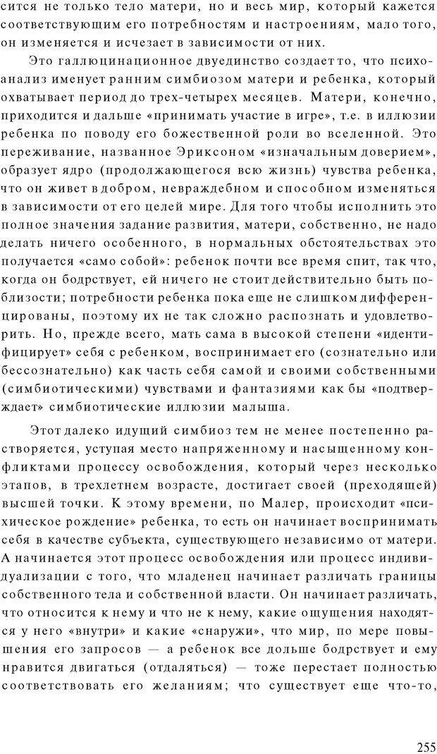 PDF. Психоаналитическая педагогика. Фигдор Г. Страница 254. Читать онлайн