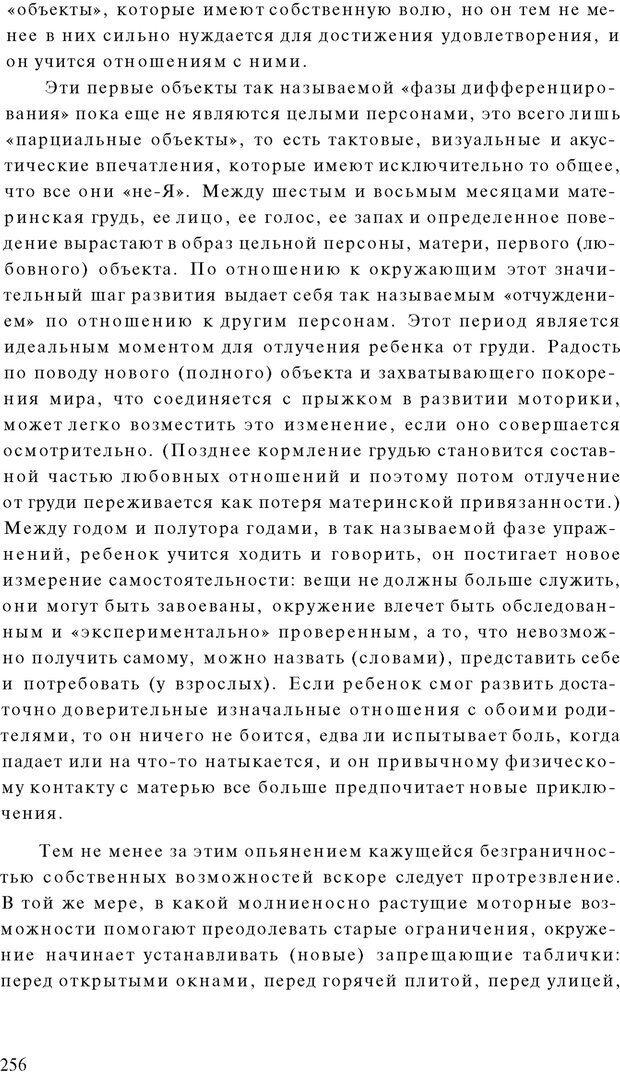 PDF. Психоаналитическая педагогика. Фигдор Г. Страница 255. Читать онлайн