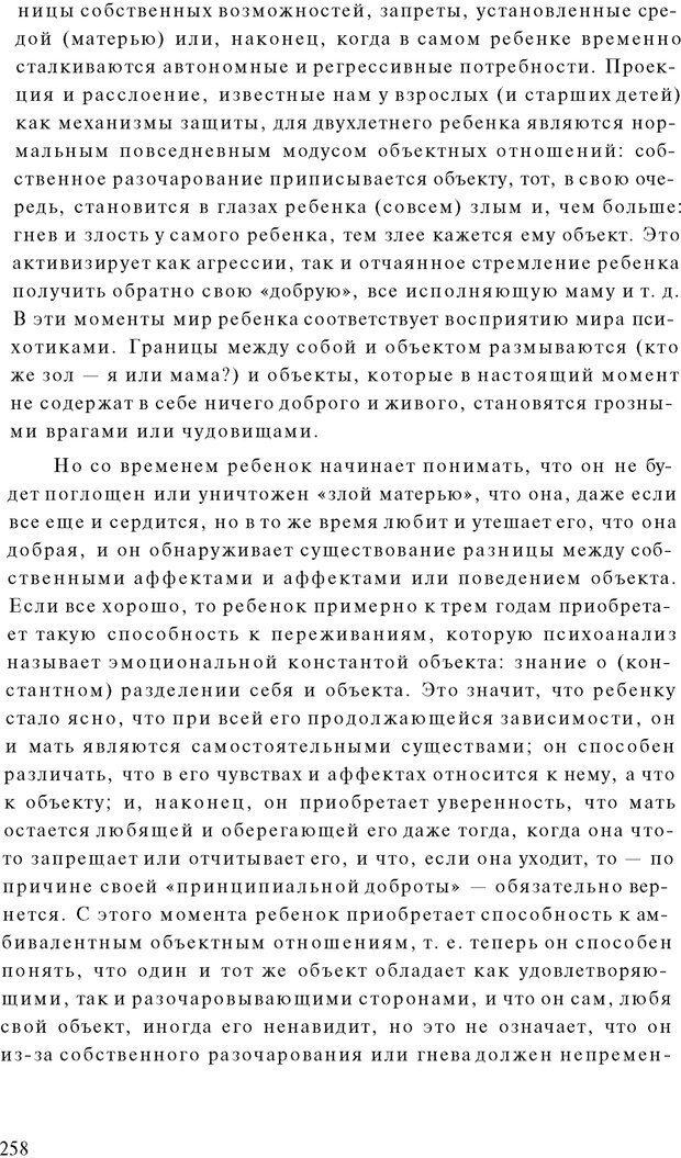 PDF. Психоаналитическая педагогика. Фигдор Г. Страница 257. Читать онлайн