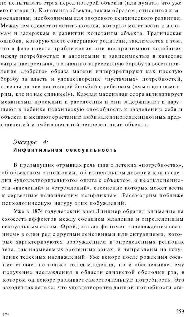 PDF. Психоаналитическая педагогика. Фигдор Г. Страница 258. Читать онлайн