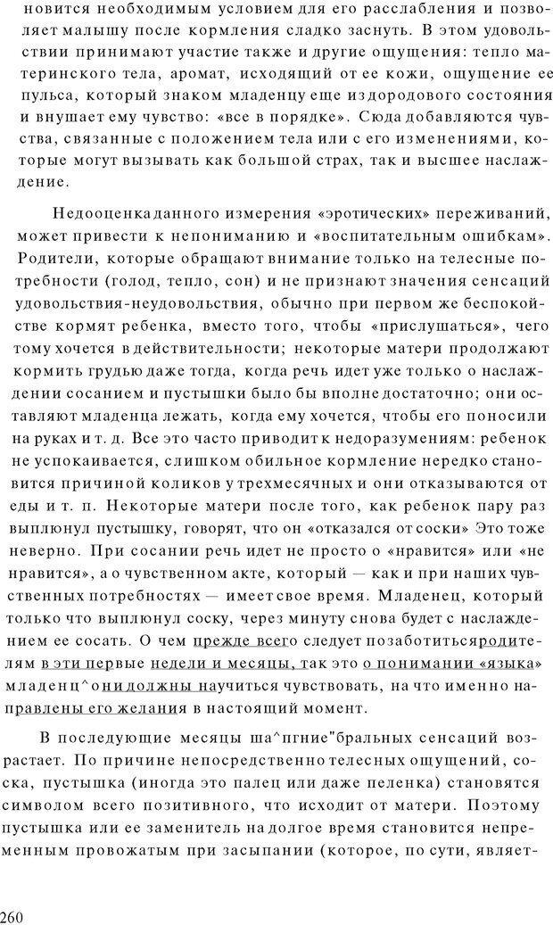 PDF. Психоаналитическая педагогика. Фигдор Г. Страница 259. Читать онлайн
