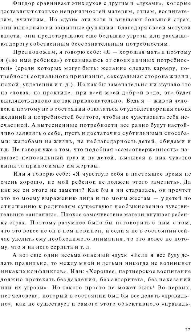 PDF. Психоаналитическая педагогика. Фигдор Г. Страница 26. Читать онлайн