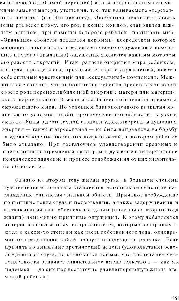 PDF. Психоаналитическая педагогика. Фигдор Г. Страница 260. Читать онлайн