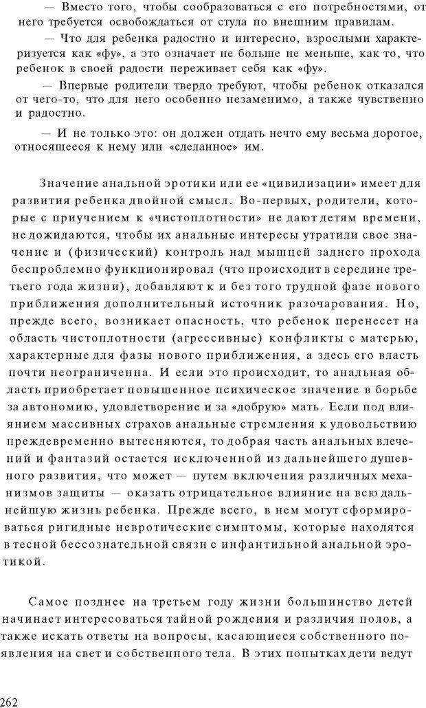 PDF. Психоаналитическая педагогика. Фигдор Г. Страница 261. Читать онлайн