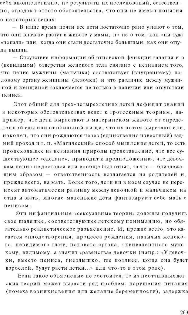 PDF. Психоаналитическая педагогика. Фигдор Г. Страница 262. Читать онлайн
