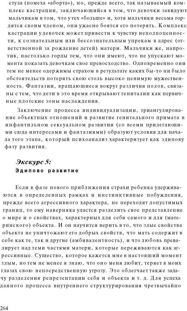 PDF. Психоаналитическая педагогика. Фигдор Г. Страница 263. Читать онлайн