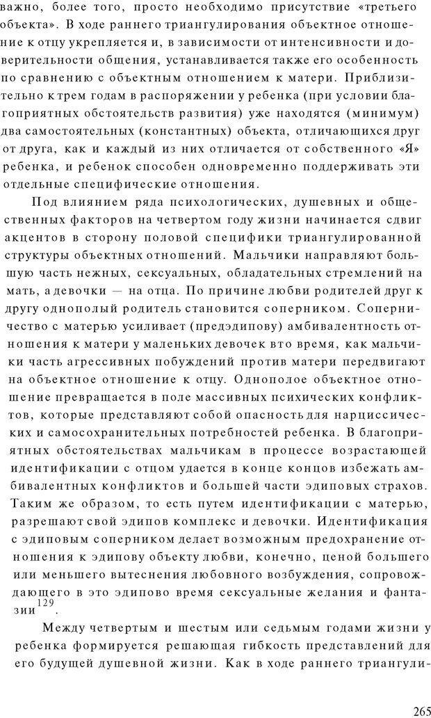 PDF. Психоаналитическая педагогика. Фигдор Г. Страница 264. Читать онлайн