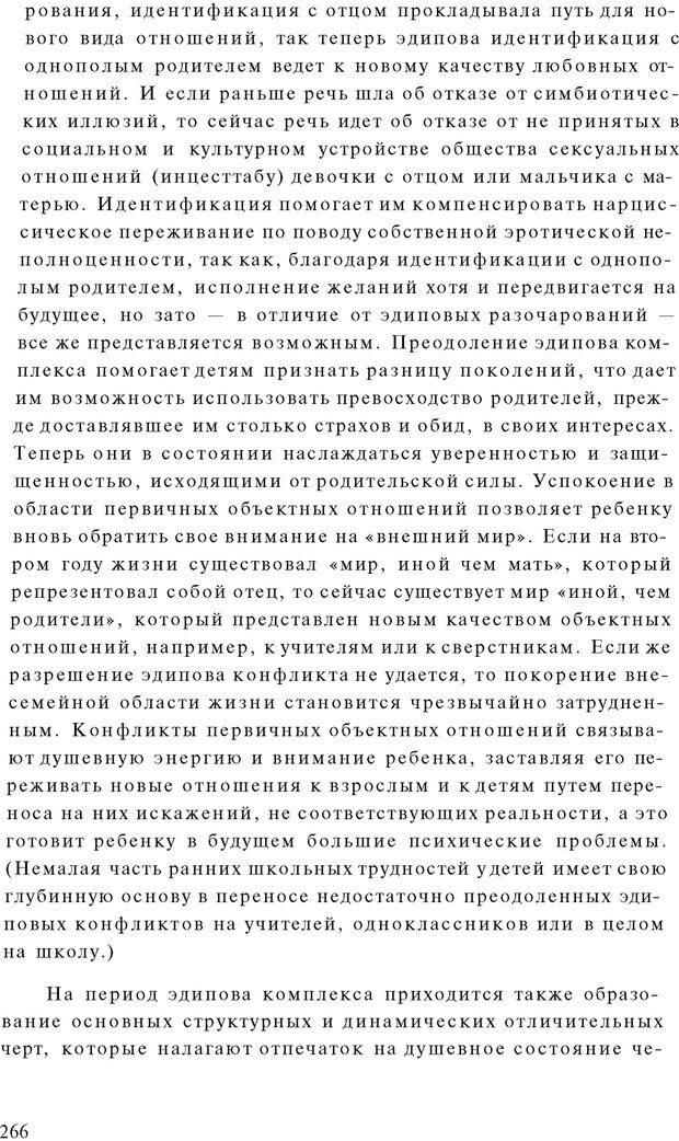 PDF. Психоаналитическая педагогика. Фигдор Г. Страница 265. Читать онлайн