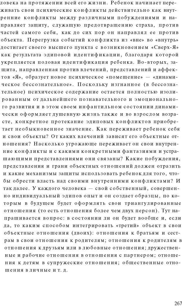 PDF. Психоаналитическая педагогика. Фигдор Г. Страница 266. Читать онлайн