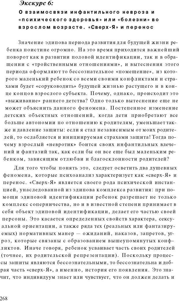 PDF. Психоаналитическая педагогика. Фигдор Г. Страница 267. Читать онлайн
