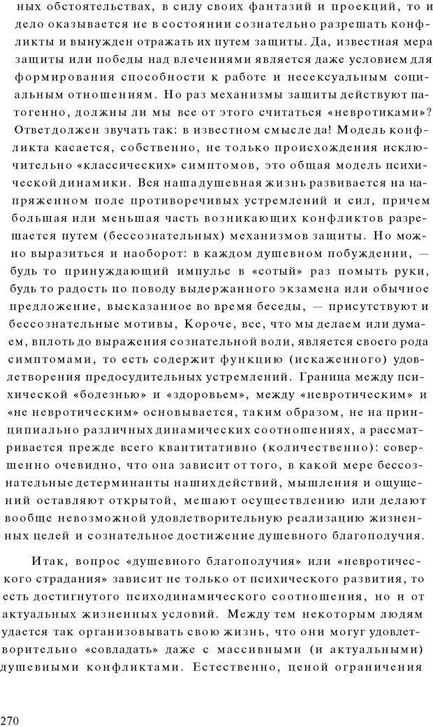 PDF. Психоаналитическая педагогика. Фигдор Г. Страница 269. Читать онлайн