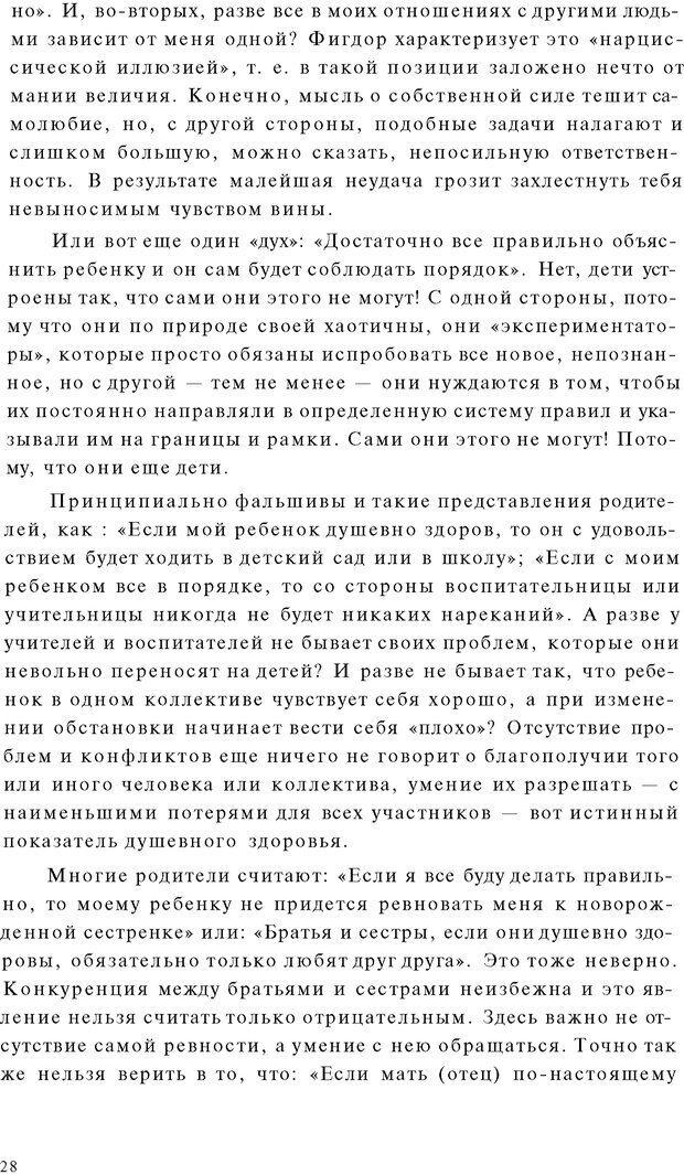 PDF. Психоаналитическая педагогика. Фигдор Г. Страница 27. Читать онлайн