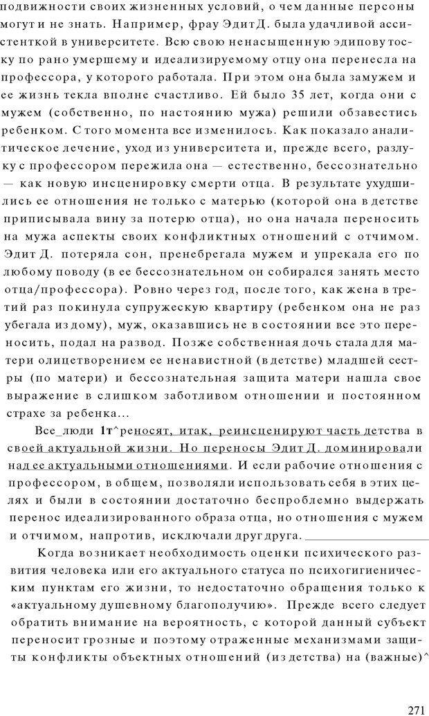PDF. Психоаналитическая педагогика. Фигдор Г. Страница 270. Читать онлайн