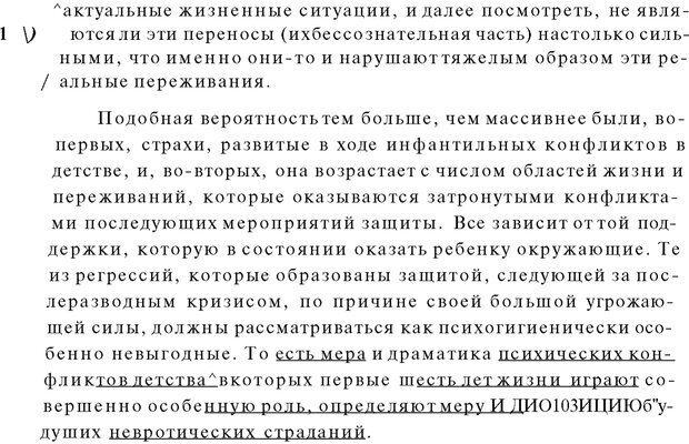 PDF. Психоаналитическая педагогика. Фигдор Г. Страница 271. Читать онлайн