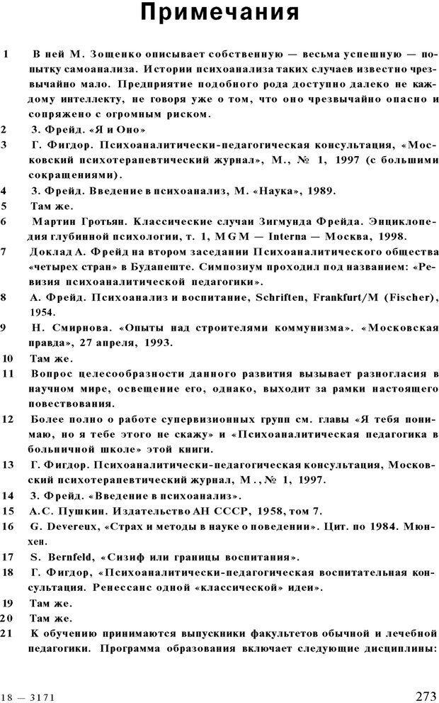 PDF. Психоаналитическая педагогика. Фигдор Г. Страница 272. Читать онлайн