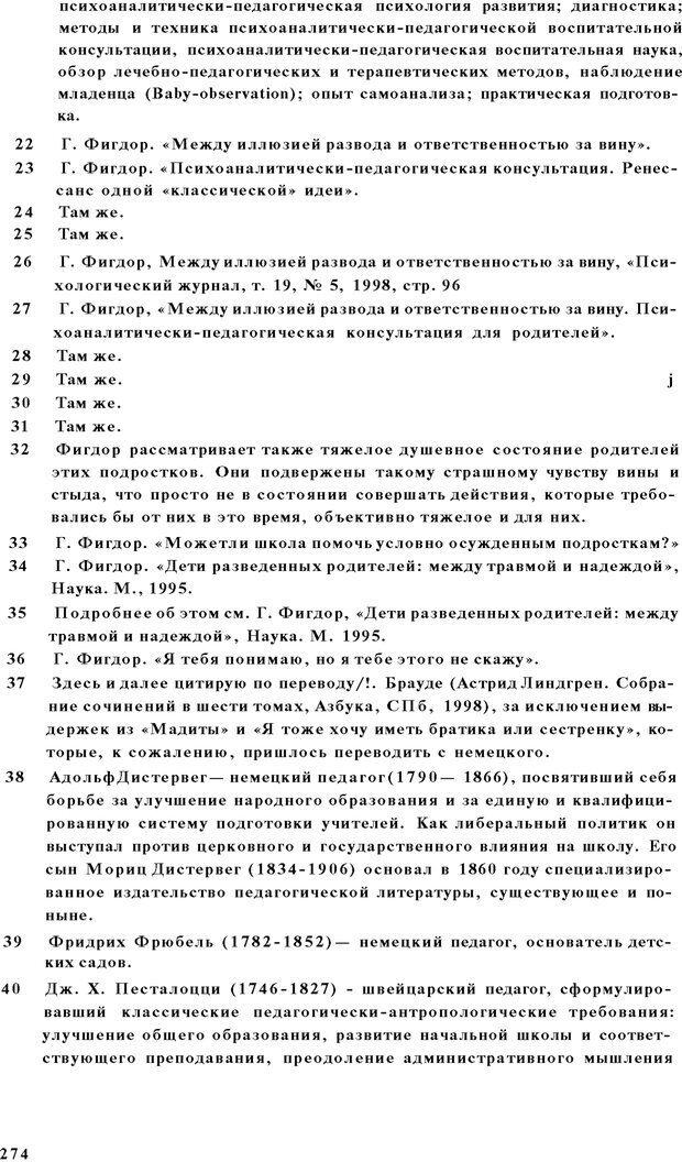 PDF. Психоаналитическая педагогика. Фигдор Г. Страница 273. Читать онлайн
