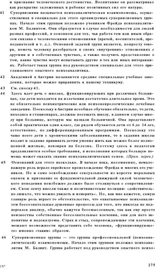 PDF. Психоаналитическая педагогика. Фигдор Г. Страница 274. Читать онлайн