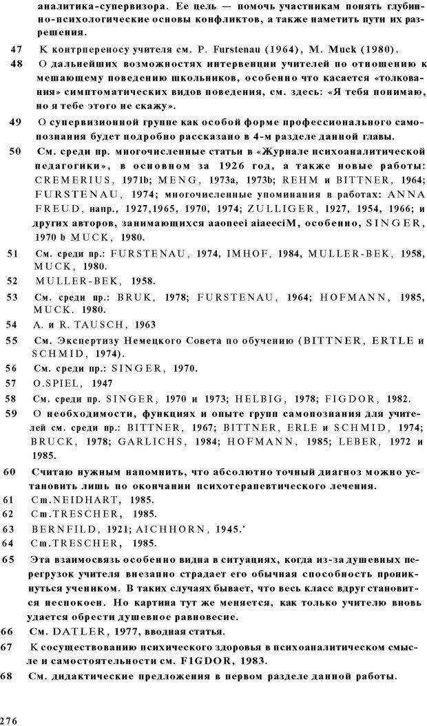 PDF. Психоаналитическая педагогика. Фигдор Г. Страница 275. Читать онлайн