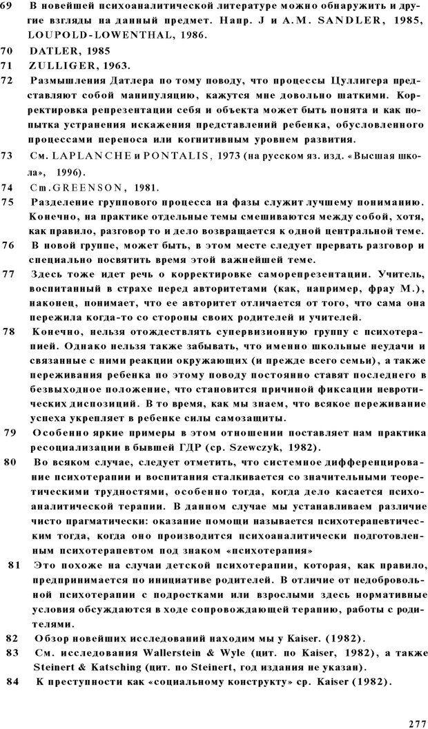 PDF. Психоаналитическая педагогика. Фигдор Г. Страница 276. Читать онлайн