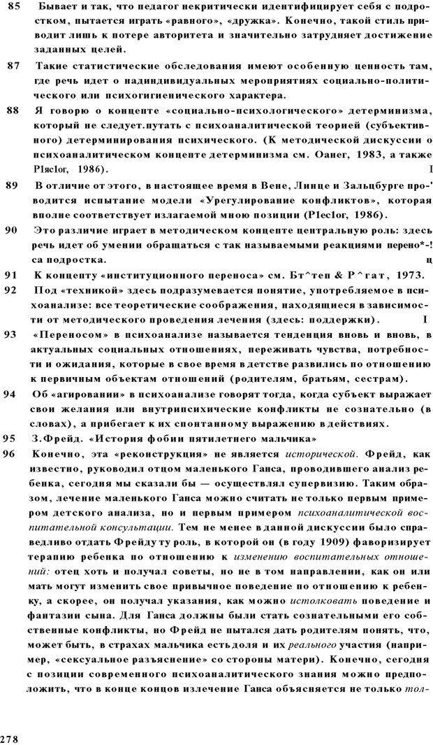 PDF. Психоаналитическая педагогика. Фигдор Г. Страница 277. Читать онлайн