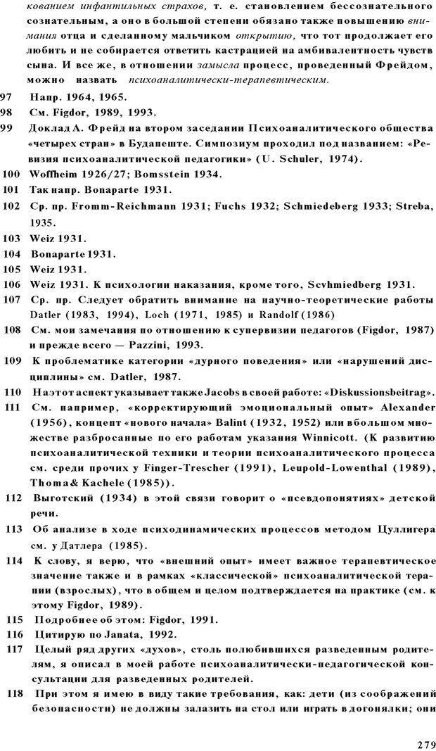 PDF. Психоаналитическая педагогика. Фигдор Г. Страница 278. Читать онлайн