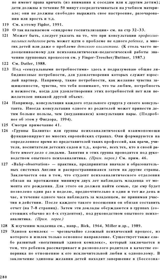 PDF. Психоаналитическая педагогика. Фигдор Г. Страница 279. Читать онлайн