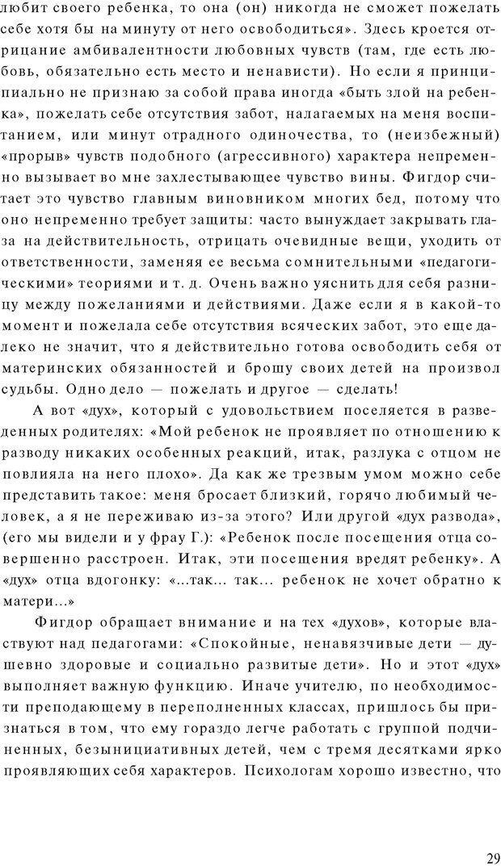 PDF. Психоаналитическая педагогика. Фигдор Г. Страница 28. Читать онлайн