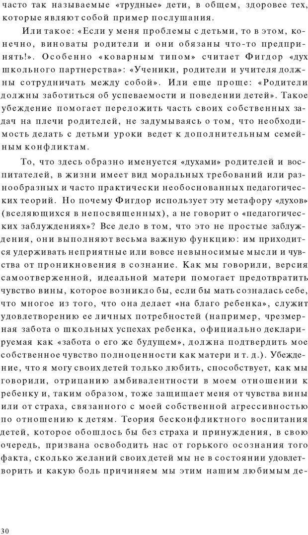 PDF. Психоаналитическая педагогика. Фигдор Г. Страница 29. Читать онлайн