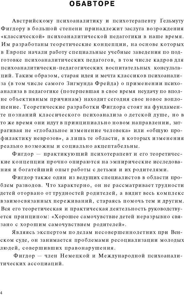 PDF. Психоаналитическая педагогика. Фигдор Г. Страница 3. Читать онлайн