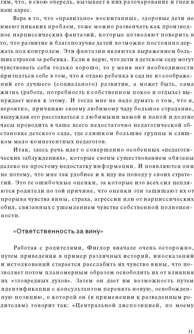PDF. Психоаналитическая педагогика. Фигдор Г. Страница 30. Читать онлайн
