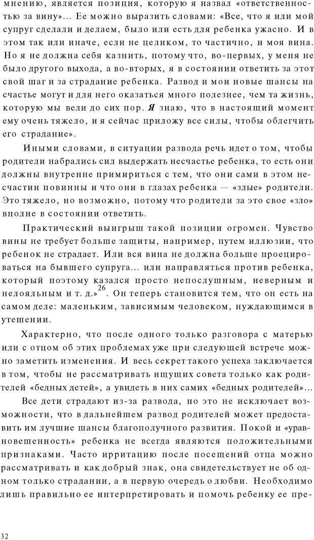 PDF. Психоаналитическая педагогика. Фигдор Г. Страница 31. Читать онлайн