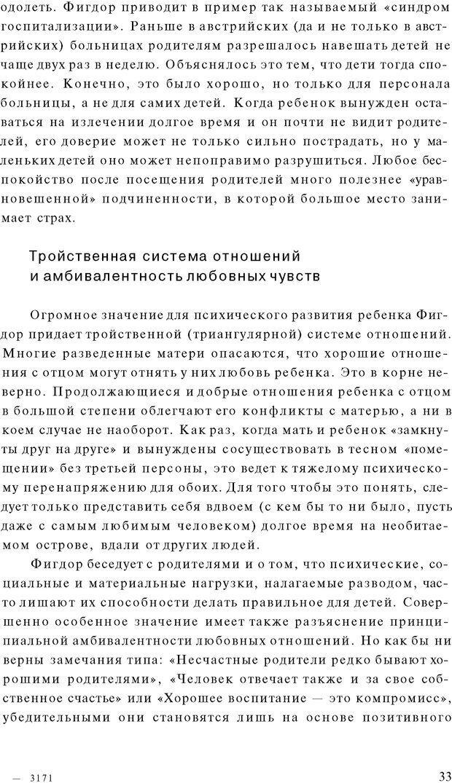 PDF. Психоаналитическая педагогика. Фигдор Г. Страница 32. Читать онлайн