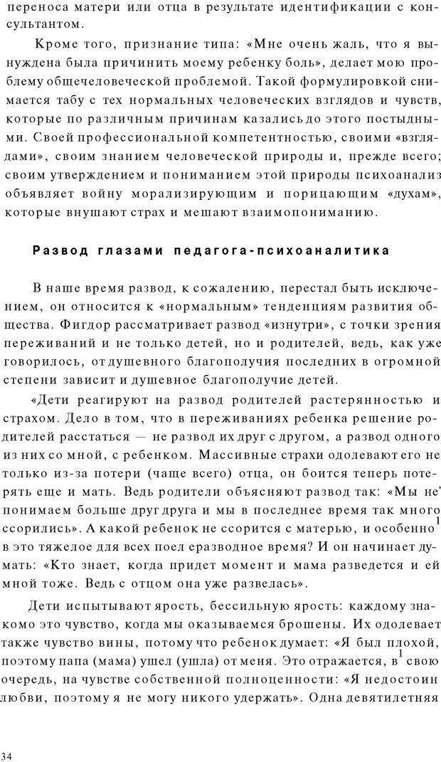 PDF. Психоаналитическая педагогика. Фигдор Г. Страница 33. Читать онлайн