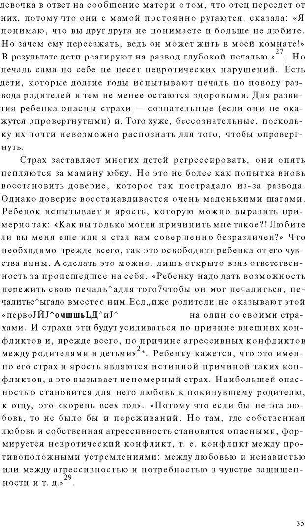 PDF. Психоаналитическая педагогика. Фигдор Г. Страница 34. Читать онлайн