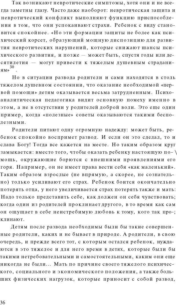 PDF. Психоаналитическая педагогика. Фигдор Г. Страница 35. Читать онлайн