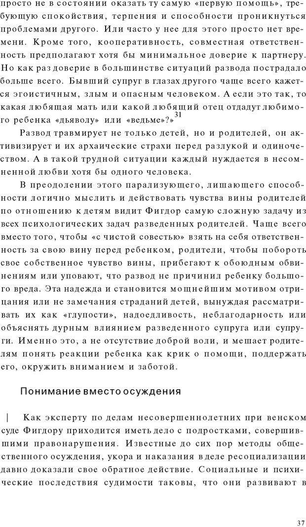 PDF. Психоаналитическая педагогика. Фигдор Г. Страница 36. Читать онлайн