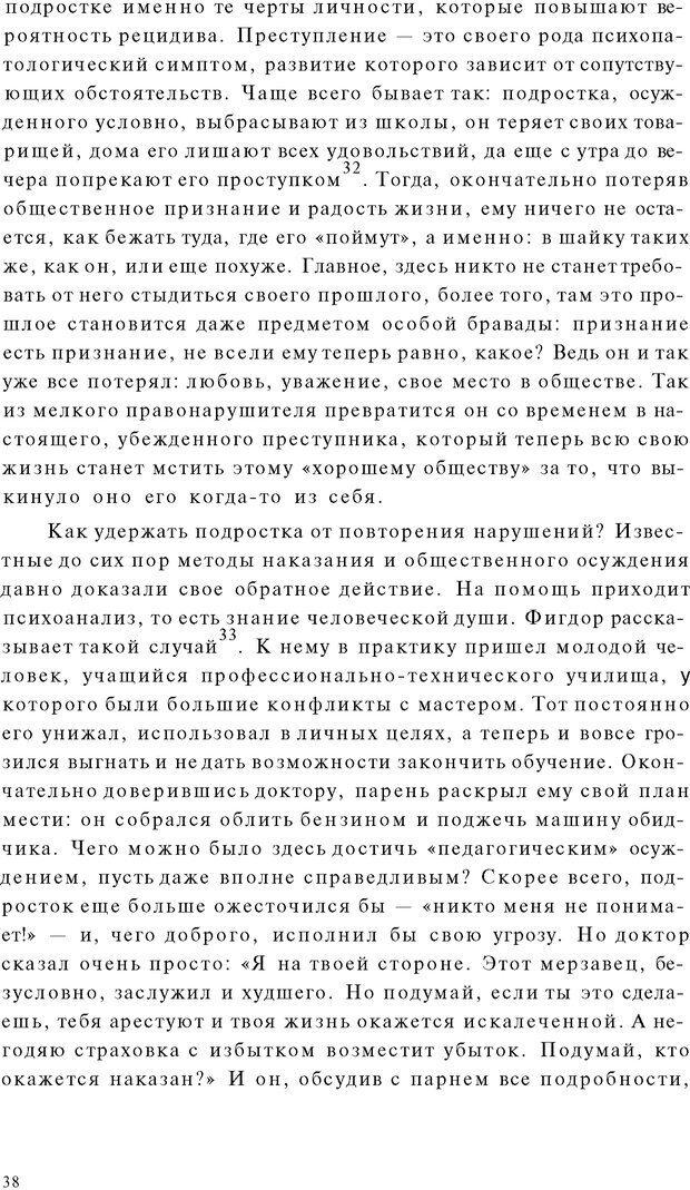 PDF. Психоаналитическая педагогика. Фигдор Г. Страница 37. Читать онлайн