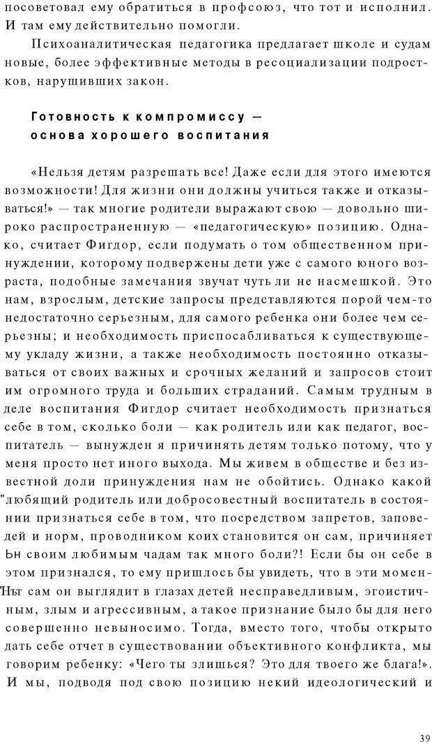 PDF. Психоаналитическая педагогика. Фигдор Г. Страница 38. Читать онлайн