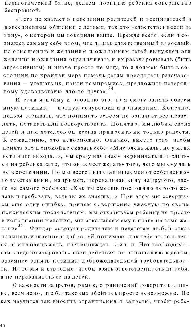 PDF. Психоаналитическая педагогика. Фигдор Г. Страница 39. Читать онлайн