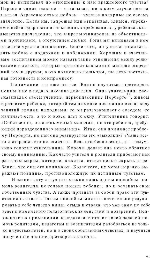 PDF. Психоаналитическая педагогика. Фигдор Г. Страница 40. Читать онлайн