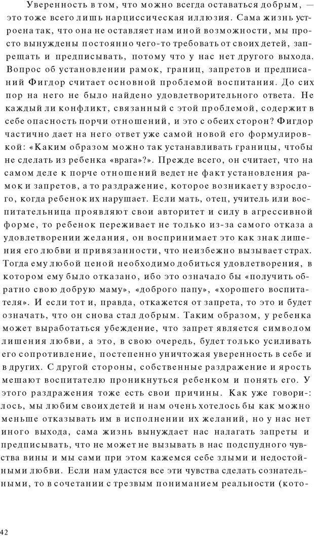 PDF. Психоаналитическая педагогика. Фигдор Г. Страница 41. Читать онлайн