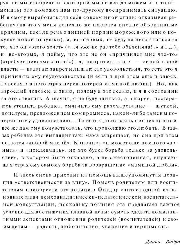 PDF. Психоаналитическая педагогика. Фигдор Г. Страница 42. Читать онлайн
