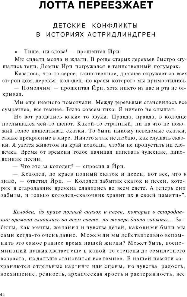 PDF. Психоаналитическая педагогика. Фигдор Г. Страница 43. Читать онлайн