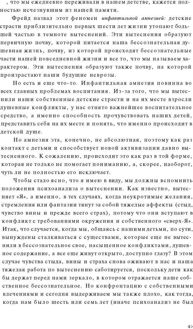 PDF. Психоаналитическая педагогика. Фигдор Г. Страница 44. Читать онлайн