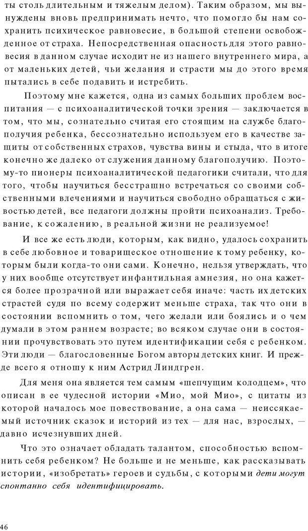 PDF. Психоаналитическая педагогика. Фигдор Г. Страница 45. Читать онлайн