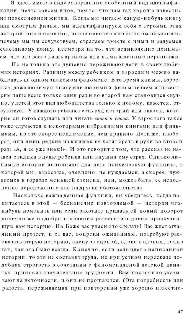 PDF. Психоаналитическая педагогика. Фигдор Г. Страница 46. Читать онлайн