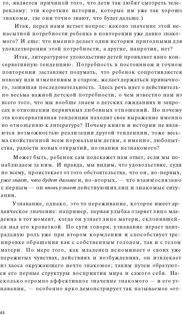 PDF. Психоаналитическая педагогика. Фигдор Г. Страница 47. Читать онлайн