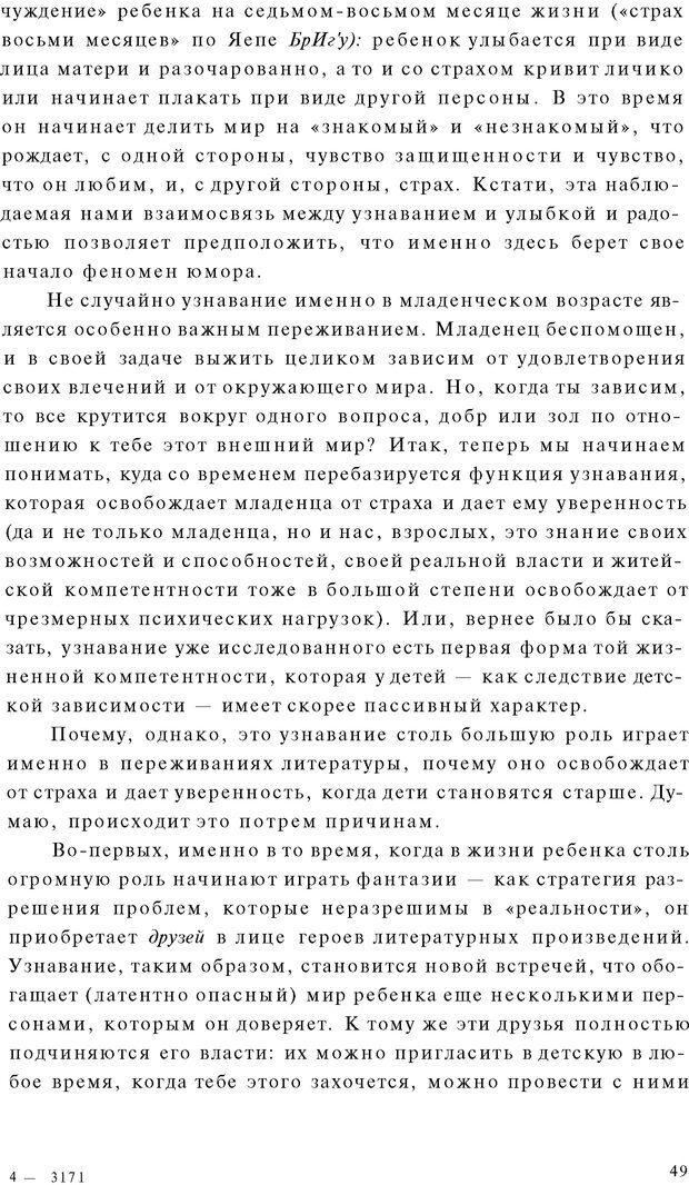 PDF. Психоаналитическая педагогика. Фигдор Г. Страница 48. Читать онлайн